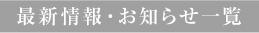 最新情報・お知らせ